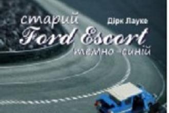 Старий Ford Escort темно-синій