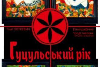 """Вистава Національного театру ім. М. Заньковецької """"Гуцульський рік"""""""