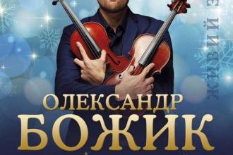 Олександр Божик