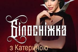 Білосніжка з Катериною Кухар