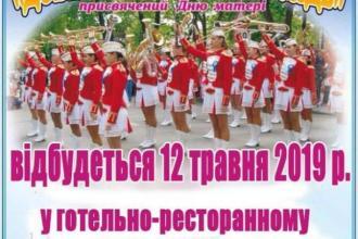 14-й міжнародний фестиваль духової музики