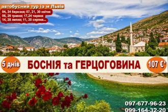 Боснія та Герцоговина