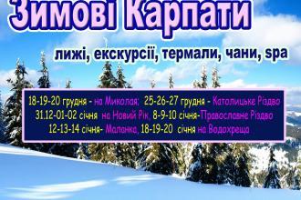ЗИМА У КАРПАТАХ: цікаві екскурсії + лижі