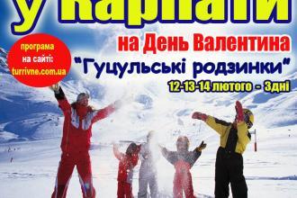ТУР В КАРПАТИ НА ДЕНЬ ВАЛЕНТИНА