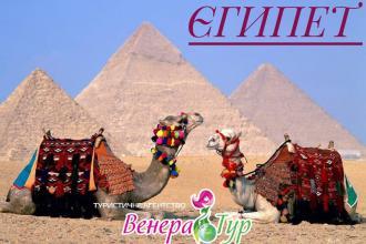 Гарячі путівки в Єгипет: Шарм-ель-Шейх, Хургада!