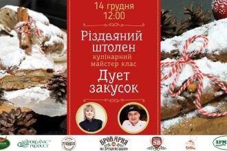 Кулінарний майстер клас «Різдвяний штолен та дует закусок»