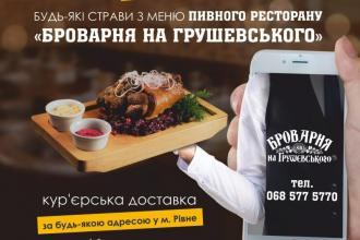 """Доставка страв від пивного ресторану """"Броварня на Грушевського"""""""