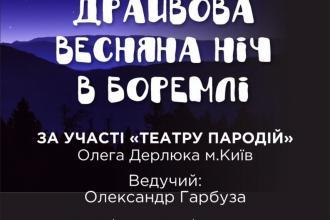 """Вечірка """"ВЕСНЯНА НІЧ У БОРЕМЕЛЬ ХІЛЛЗ"""""""