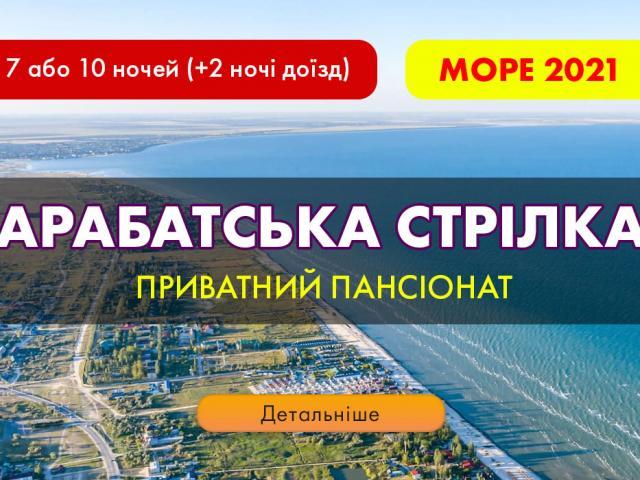 фото туру АЗОВСЬКЕ МОРЕ-2021   АРАБАТСЬКА СТРІЛКА   ПРИВАТНИЙ ПАНСІОНАТ