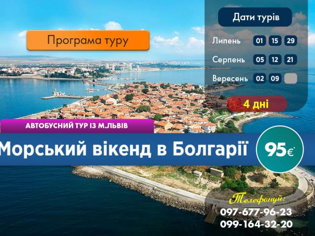 фото туру Морський вікенд в Болгарії