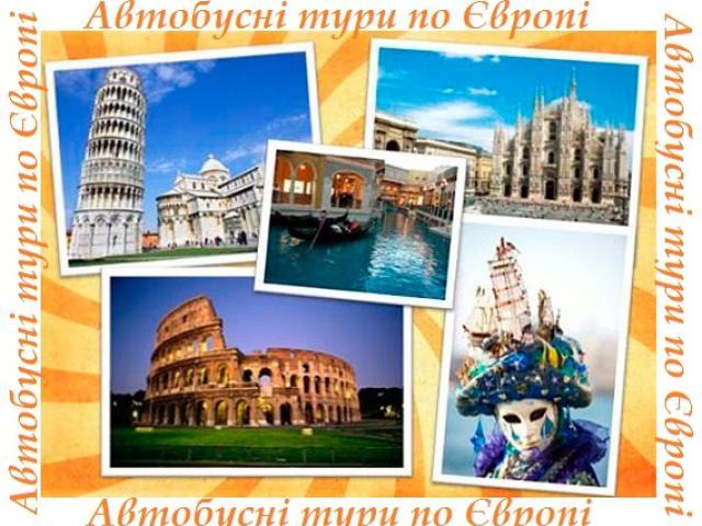 фото туру Екскурсійні тури. Автобусні тури Європою !!!