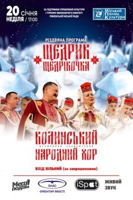 Волинський державний академічний хор з програмою «Щедрик щедрівочка»