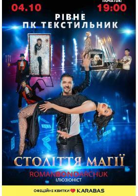 Тур «Століття Магії» від Roman Bondarchuk Концерты