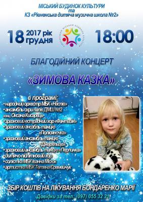 Благодійний концерт ЗИМОВА КАЗКА