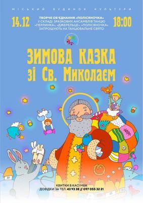 Зимова казка зі Святим Миколаєм