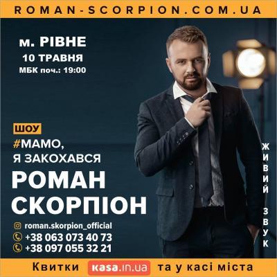 Концерт Романа Скорпіона