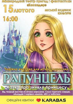 Рапунцель. Казка про зниклу принцесу