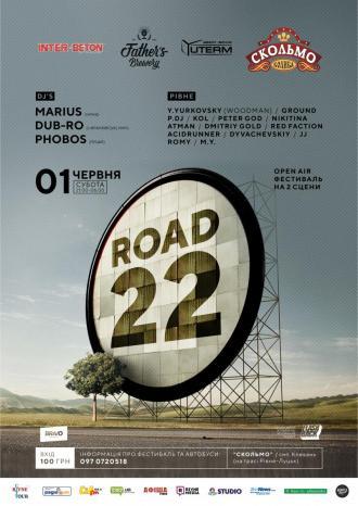 """постер Open air """"ROAD 22"""""""