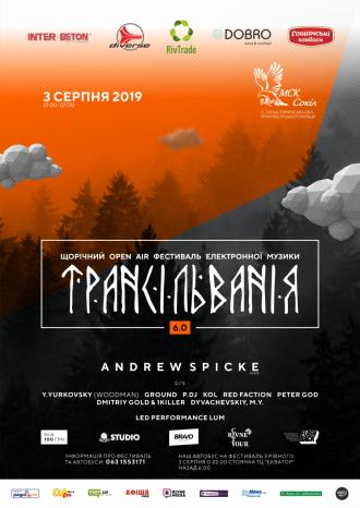 "постер Open air ""Трансільванія 6.0"" ⇒ база ""Сокіл"" (Суськ)"