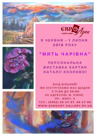постер Персональна виставка картин Наталії Козлової