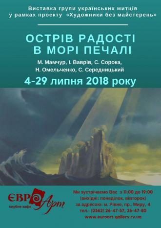 постер Відкриття виставки «ОСТРІВ РАДОСТІ В МОРІ ПЕЧАЛІ»