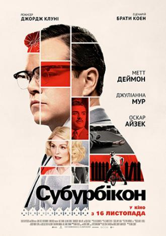 постер Субурбікон