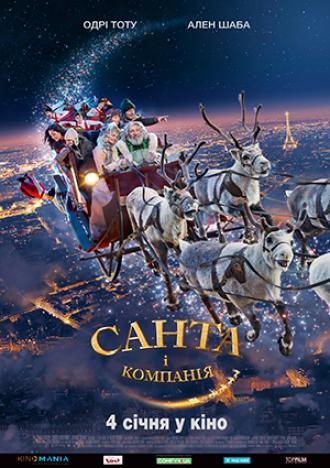 постер Санта і компанія