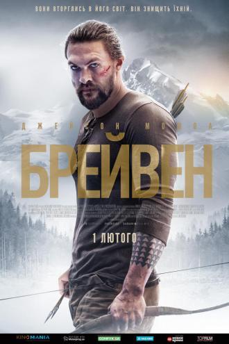 постер Брейвен