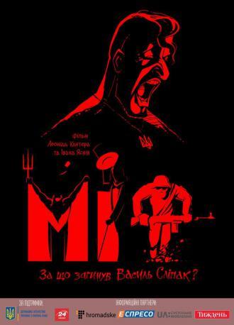 постер МІФ