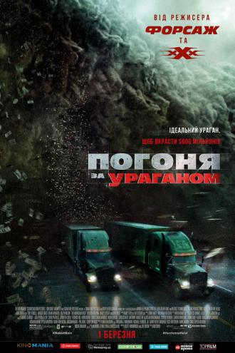 постер Погоня за ураганом