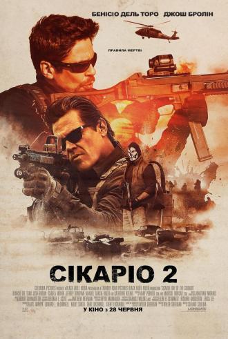 постер Сікаріо 2