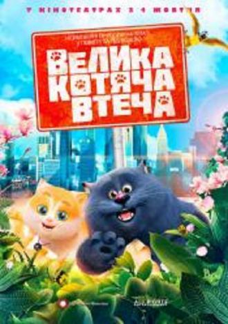 постер Велика котяча втеча. Прем'єра