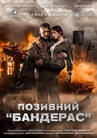 "постер Позивний ""Бандерас"""
