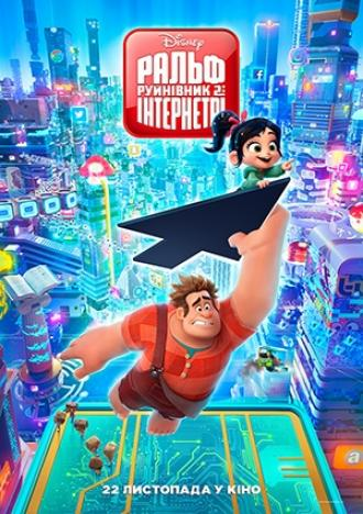 постер Ральф Руйнівник 2: Інтернетрі