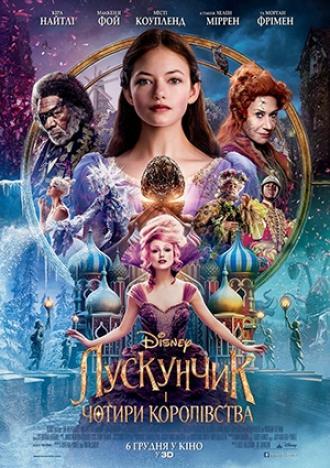 постер Лускунчик і чотири королівства