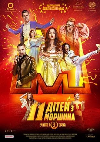 постер 11 дітей з Моршина