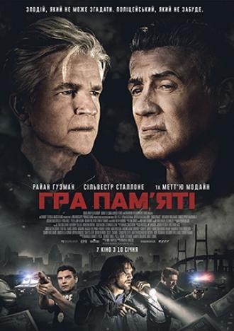 постер Гра пам'яті