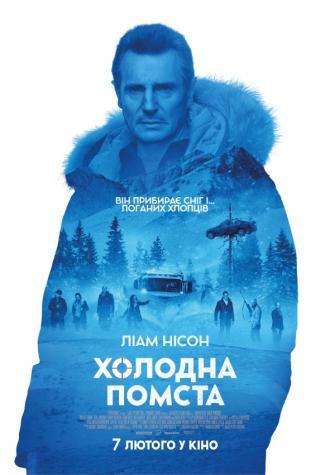 постер Холодна помста