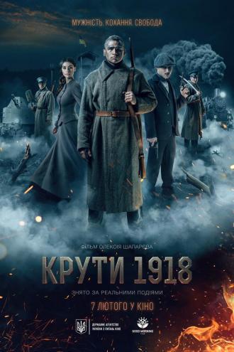 постер Крути 1918