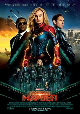 постер Капітан Марвел