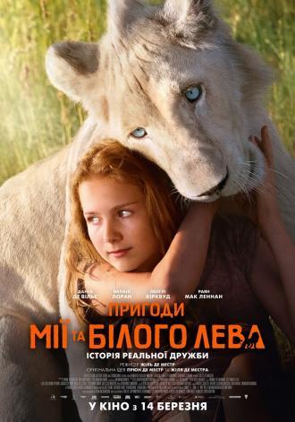 постер Пригоди Мії та білого лева