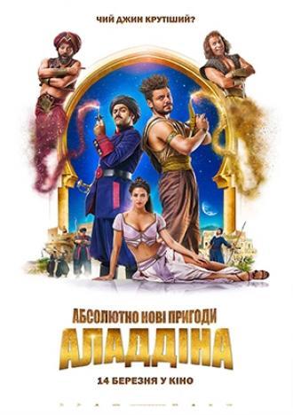 постер Абсолютно нові пригоди Аладдіна