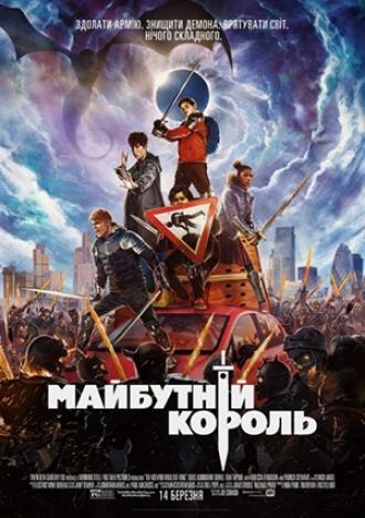 постер Майбутній король