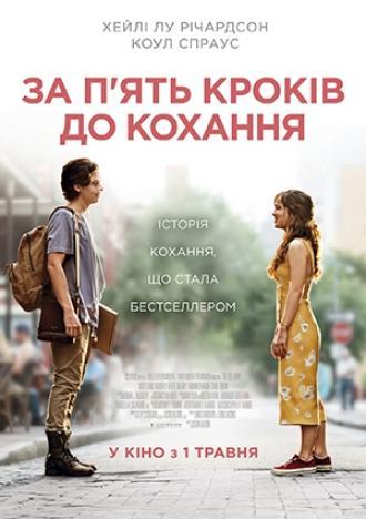 постер За п'ять кроків до кохання