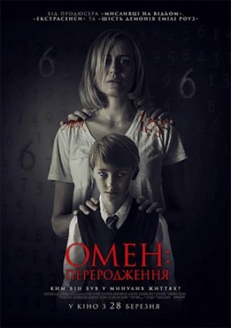 постер Омен: Переродження