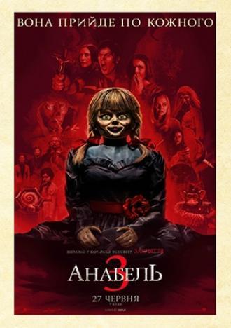 постер Аннабель 3