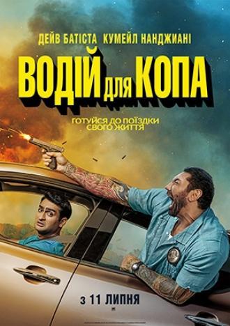 постер Водій для копа