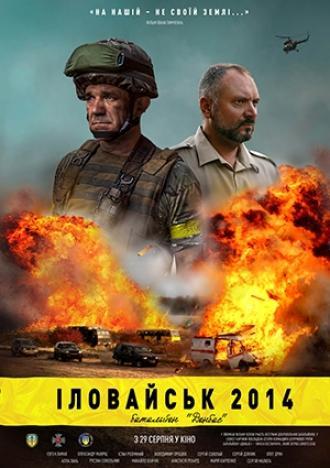 "постер Іловайськ 2014. Батальйон ""Донбас"""