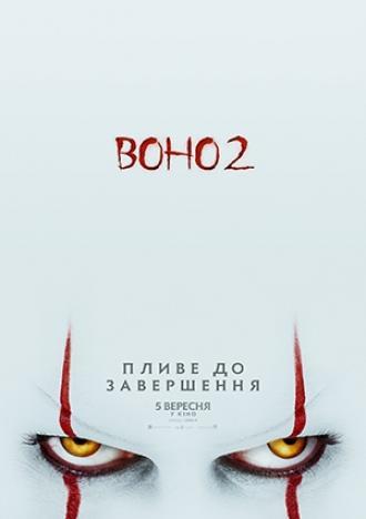 постер Воно 2