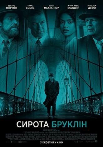постер Сирота Бруклін